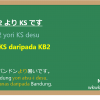 Perbandingan I (Lebih KS) – KB1 wa KB2 yori KS desu-