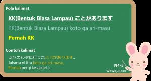 KK + koto ga ari-masu