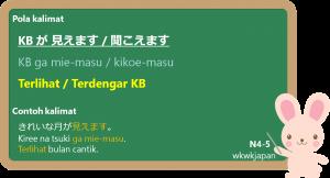 Mie-masu, Kikoe-masu