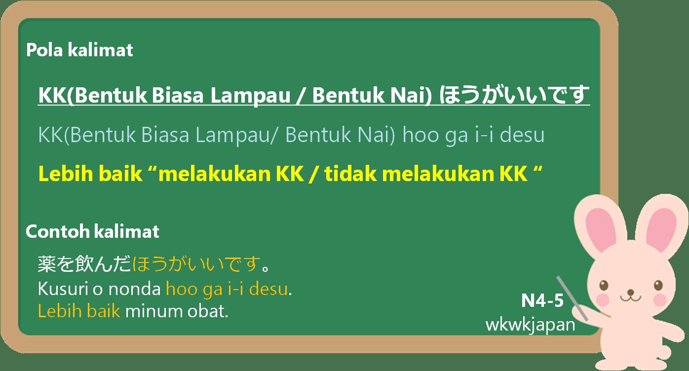 KK(Bentuk Biasa Lampau / Bentuk Nai) hoo ga i-i desu
