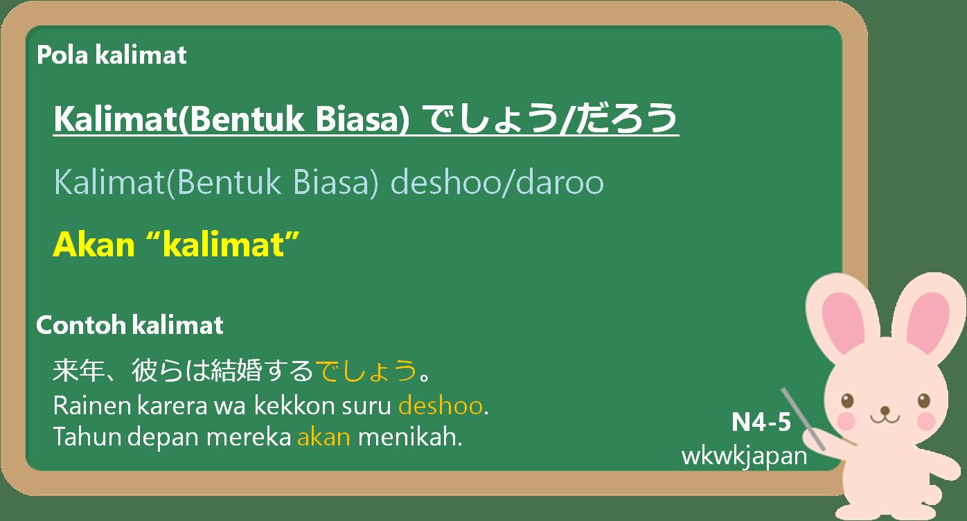Kalimat(Bentuk Biasa) + deshoo/daroo