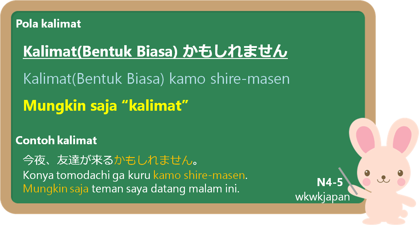 Kalimat(Bentuk Biasa) + kamo shire-masen