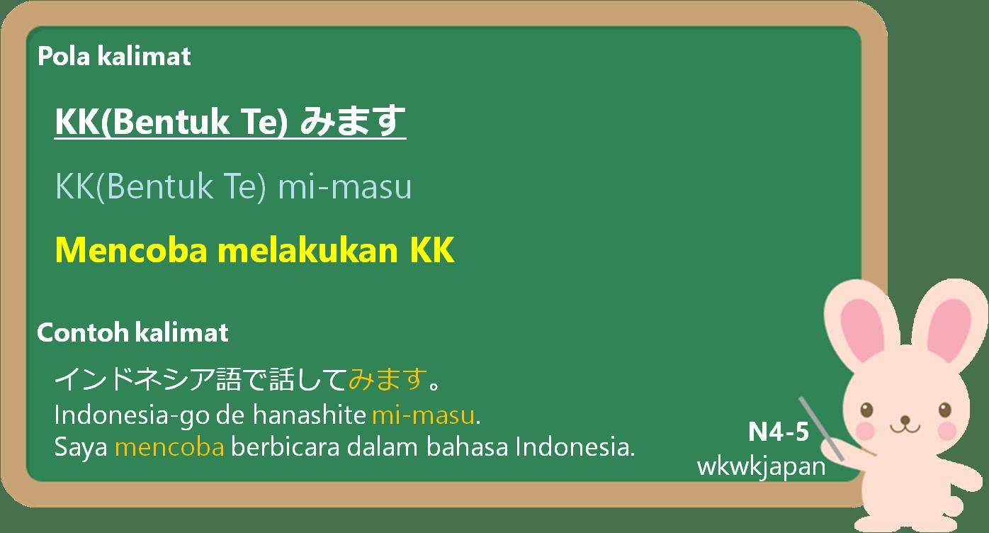 KK + mi-masu