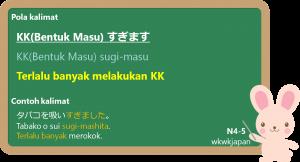 KK/KS + sugi-masu