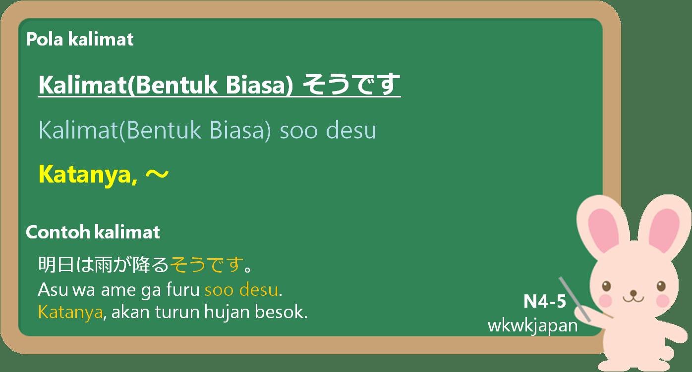 Kalimat(Bentuk Biasa) + soo desu