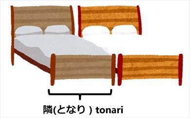 g-060-tonari-00