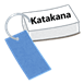 katakana-min