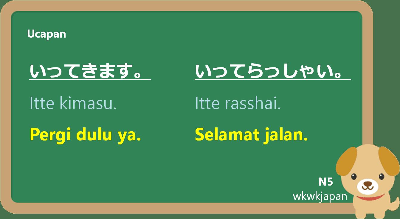 Salam Perpisahan Selamat Jalan Selamat Tinggal Dll Dalam Bahasa Jepang Belajar Bahasa Jepang Online Wkwkjapan