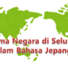 Nama-nama Negara dalam Bahasa Jepang yang Super Lengkap!