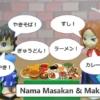 Nama Makanan dan Masakan dalam Bahasa Jepang