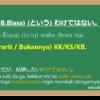わけではない (wake dewa nai) dalam Bahasa Jepang