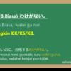 わけがない (wake ga nai) dalam Bahasa Jepang