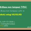 うちに (uchi ni) dalam Bahasa Jepang