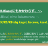 にもかかわらず (nimo kakawarazu) dalam Bahasa Jepang