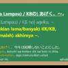 あげく (ageku) dalam Bahasa Jepang