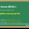 ほかない (hoka nai) dalam Bahasa Jepang