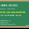 なきゃ (nakya) dan なくちゃ (nakucha) dalam Bahasa Jepang