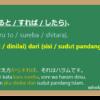 からすると (kara suru to) dalam Bahasa Jepang