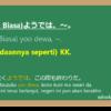 ようでは (yoo dewa) dalam Bahasa Jepang