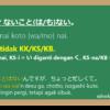 ~ ないことはない (nai koto wa nai) dalam Bahasa Jepang