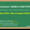 ~ ものか (mono ka) / ものですか (mono desu ka) Bahasa Jepang