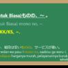 ~ ものの (mono no) dalam Bahasa Jepang