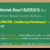 ものだから (mono dakara) dalam Bahasa Jepang