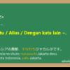 すなわち (sunawachi) dalam Bahasa Jepang