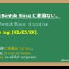 に相違ない (ni sooi nai) dalam Bahasa Jepang | Belajar Bahasa Jepang Online | wk